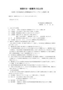 2020-7-7nyusatsuのサムネイル
