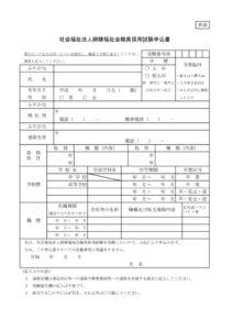 採用試験申込書〔02〕のサムネイル